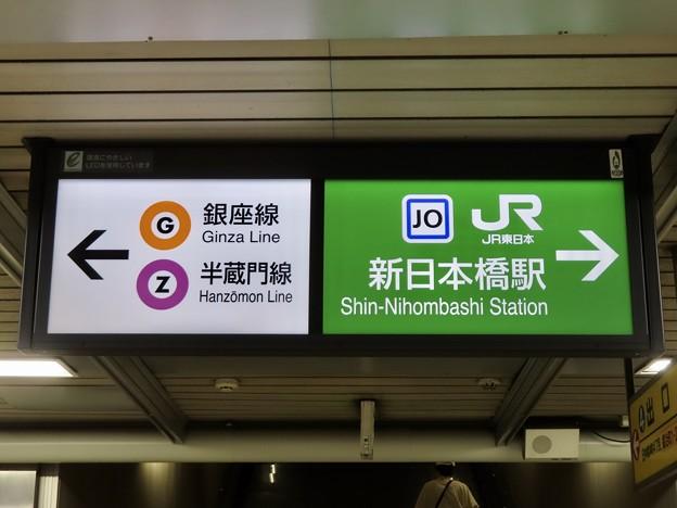 新日本橋駅 Shin-Nihombashi Sta.