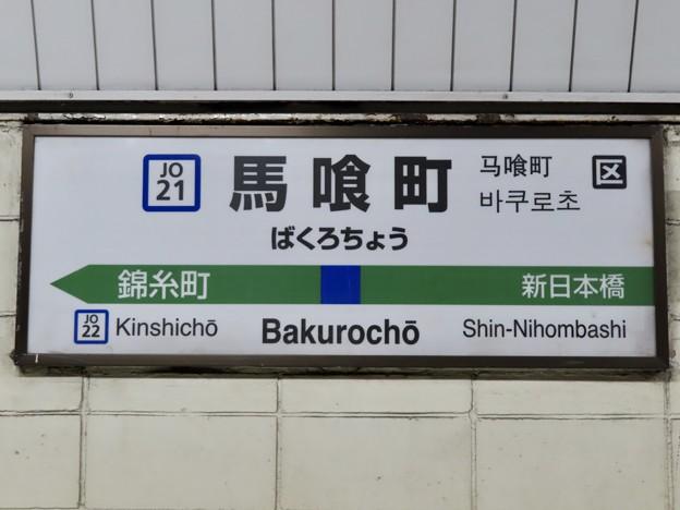 馬喰町駅 Bakurocho Sta.