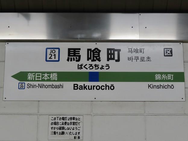 Photos: 馬喰町駅 Bakurocho Sta.