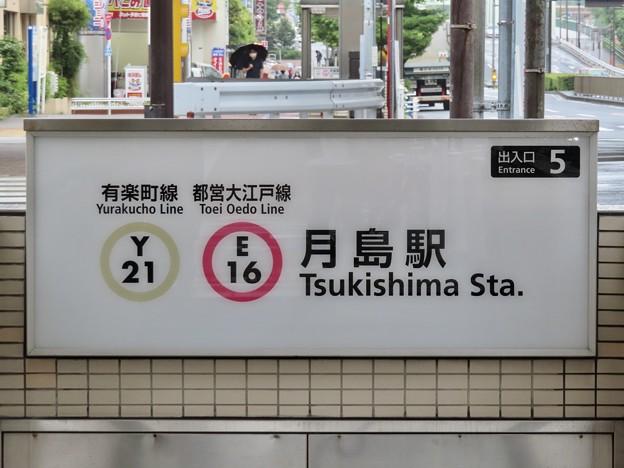 月島駅 Tsukishima Sta.