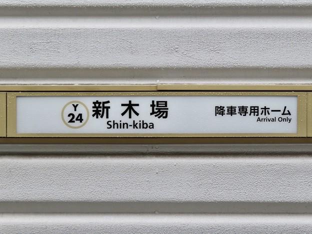 新木場駅 Shin-kiba Sta.