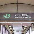 八丁堀駅 Hatchobori Sta.
