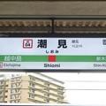 潮見駅 Shiomi Sta.
