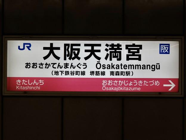 大阪天満宮駅 Osakatemmangu Sta.