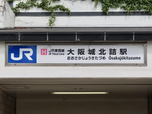 大阪城北詰駅 Osakajokitazume Sta.