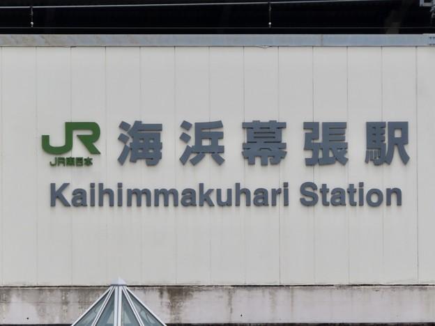 海浜幕張駅 Kaihimmakuhari Sta.