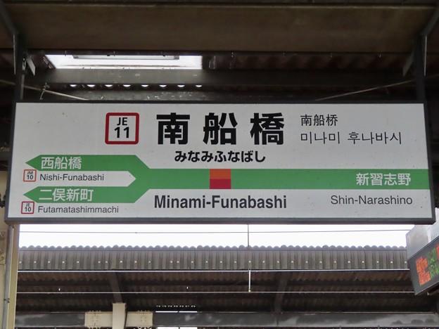 南船橋駅 Minami-Funabashi Sta.