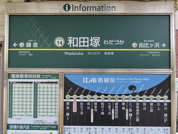 和田塚駅 Wadazuka Sta.