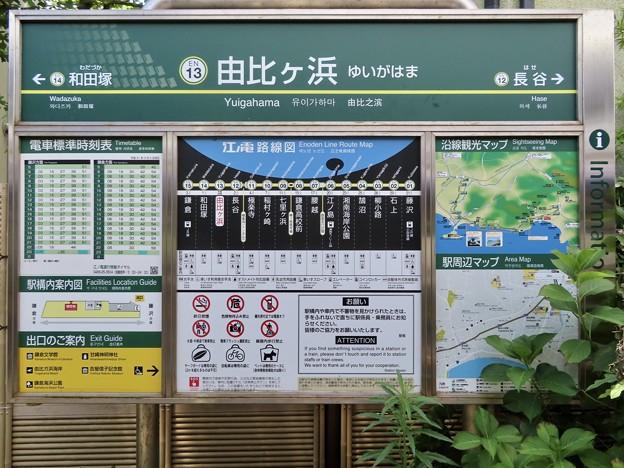 由比ヶ浜駅 Yuigahama Sta.