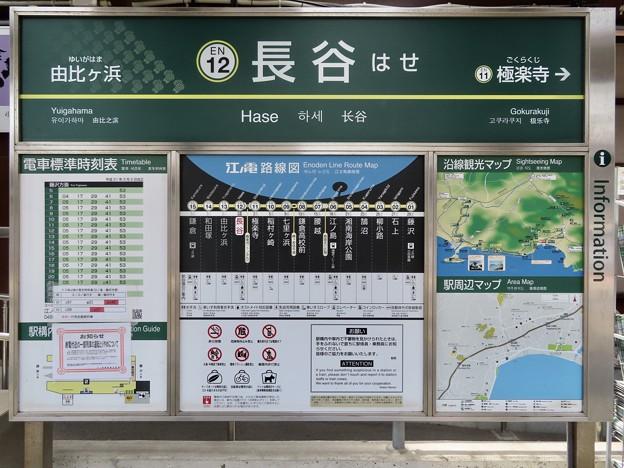 長谷駅 Hase Sta.