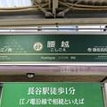 Photos: 腰越駅 Koshigoe Sta.