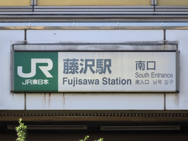 藤沢駅 Fujisawa Sta.