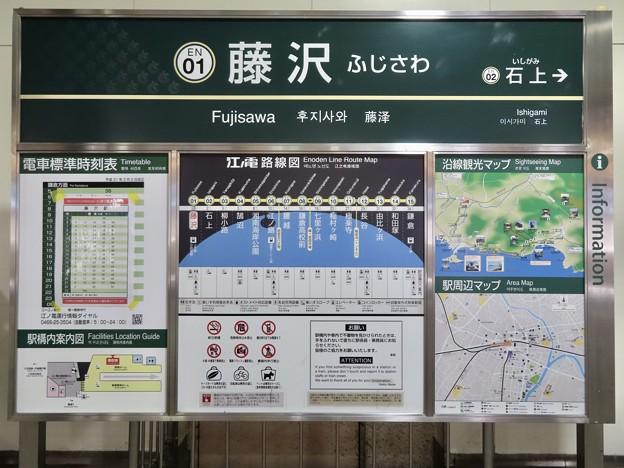 Photos: 藤沢駅 Fujisawa Sta.