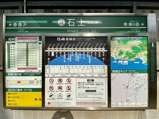 石上駅 Ishigami Sta.