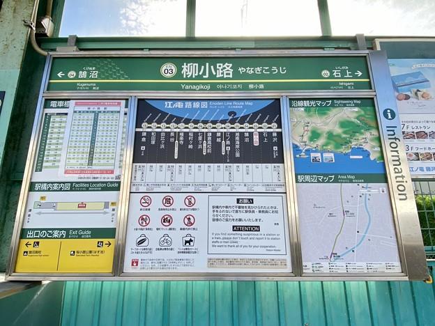 柳小路駅 Yanagikoji Sta.