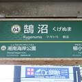 Photos: 鵠沼駅 Kugenuma Sta.