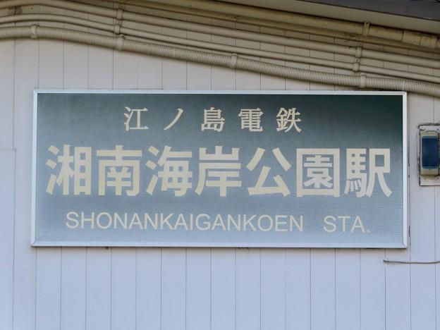 湘南海岸公園駅 Shonan-kaigan-koen Sta.