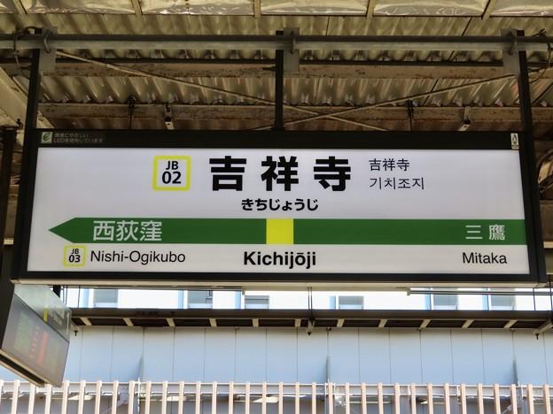 吉祥寺駅 Kichijoji Sta.