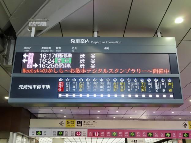 京王電鉄 吉祥寺駅の発車標