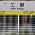 生瀬駅 Namaze Sta.