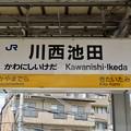 川西池田駅 Kawanishi-Ikeda Sta.
