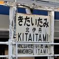 北伊丹駅 Kita-Itami Sta.