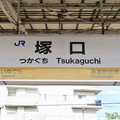 塚口駅 Tsukaguchi Sta.
