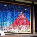折り紙赤富士タペストリー。