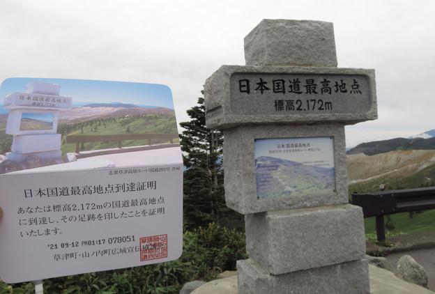 日本国道最高地点到達証明。