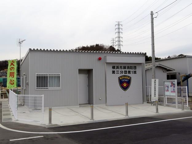 316 横浜市緑消防団 第三分団第1班 器具置場