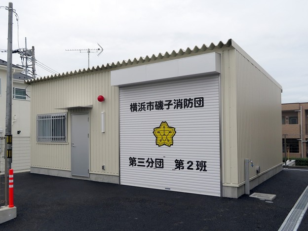 326 横浜市磯子消防団 第三分団第2班 器具置場