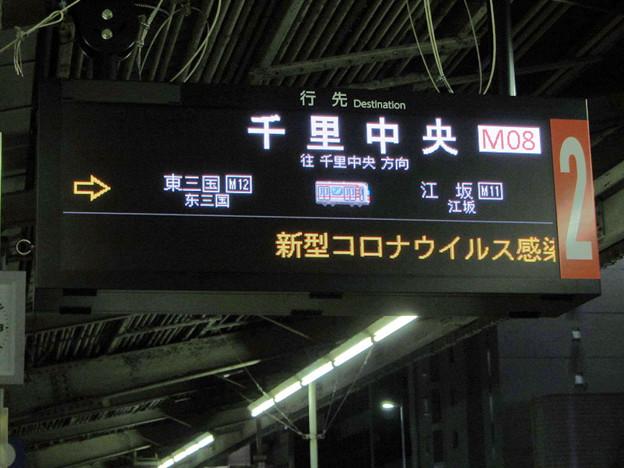 大阪メトロ・行先表示器