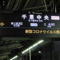 Photos: 大阪メトロ・行先表示器