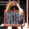 Photos: 姫蕎麦 ゆかり庵