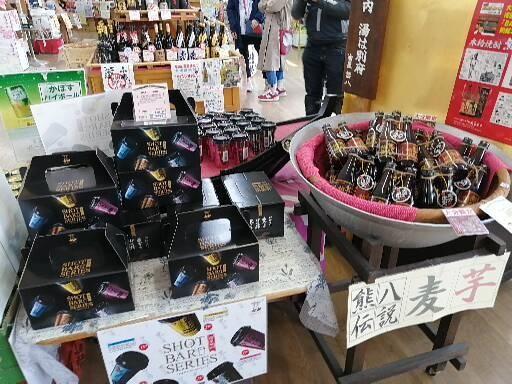 九州焼酎館