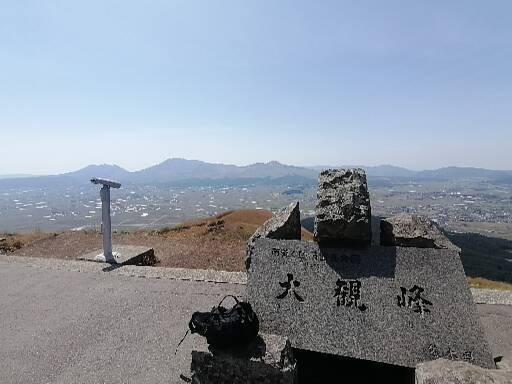 大観峰展望台