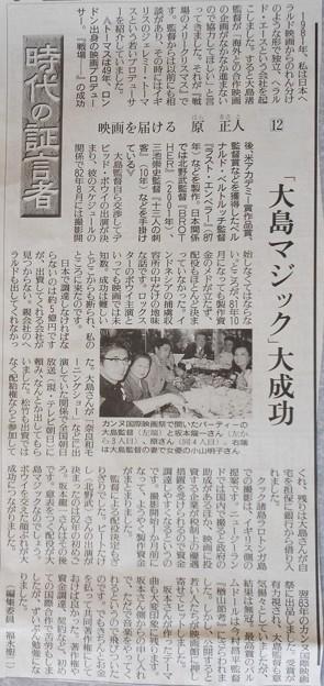 読売新聞連載「時代の証言者~原正人」11/18掲載分