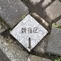 東京都新宿区のフタ