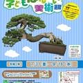 Photos: 盆栽町