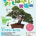 Photos: 盆栽美術館