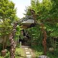 藤野 shu 入口モニュメント