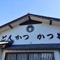 Photos: とんかつ かつ善@つくば 茨城