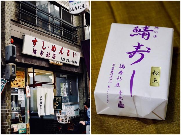 鯖寿司の名店-京都市左京区:「満寿形屋」