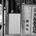 Photos: ボンクラ大名-長野県伊那市:高遠
