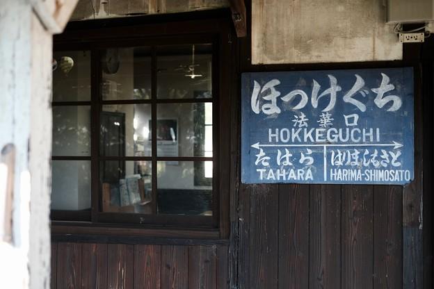 駅名標-兵庫県加西市:北条鉄道 法華口駅