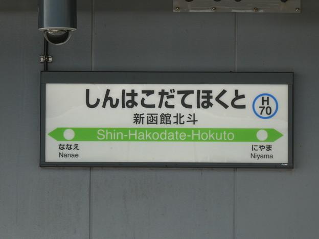 新函館北斗13
