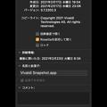 Photos: M1対応したVivaldiのアプリ情報をFinderで確認 - 1