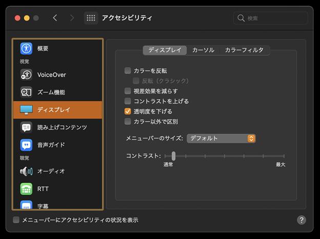 macOS BigSur:アクセシビリティのディスプレイ設定