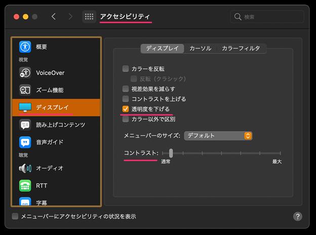 macOS BigSur:ダークテーマで文字を見やすくする方法 - 1