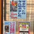 FLD春日井店:ワカサギ釣り用の釣具レンタルの広告 - 1